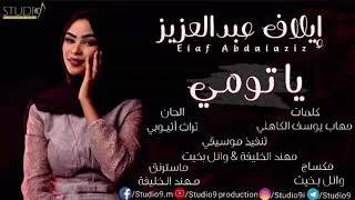 ايلاف عبدالعزيز / ياتومي 2020