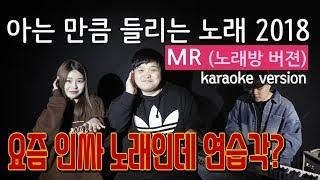 아는만큼 들리는 노래 2018 MR 반주! (inst, karaoke) 요즘 인싸 노래인데 연습각??
