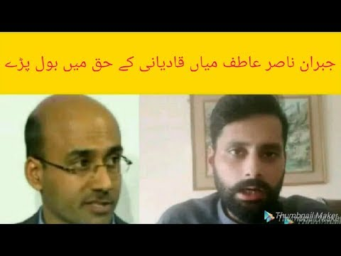 Jibran Nasir on removal of Atif Mian Qadiyani from Economic Advisory Council.