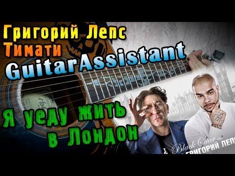 Тимати feat. Григорий Лепс - Лондон (lyrics) текст песни