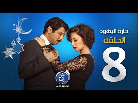 مسلسل حارة اليهود - الحلقة الثامنة | Episode 08 - Haret El Yahud