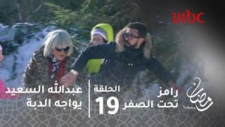 برنامج رامز تحت الصفر - حلقة 19 - رعب عبد الله السعيد في مواجهة الدبة