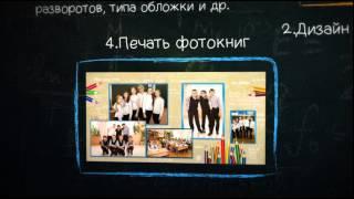 видео Школьные и выпускные фотокниги.