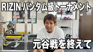 RIZIN応援ありがとうございました!元谷戦翌々日の岡田遼に話を聞いてみた