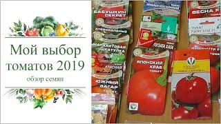 Полный обзор семян томатов посева 2019 г. Кострома