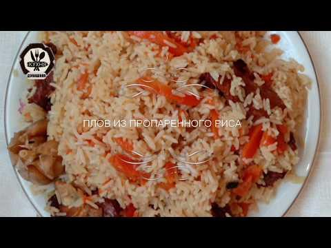 Как приготовить плов из пропаренного риса со свининой в мультиварке