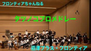 タツノコプロメドレー(NBF第15回定期演奏会)