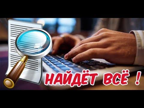 Everything  программа для поиска файлов на компьютере