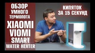 Термопот Xiaomi Viomi Smart Water Heater. Кипяток за 15 секунд. Обзор от Wellfix