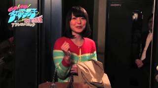 Go!Go!家電男子THE MOVIE~アフレコパニック~』 は3月8日(土)~3月14日...