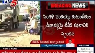 CBN Assurance to Pingali Venkaiah Family Members : TV5 News