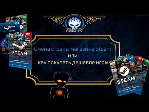 Как сменить страну магазина Steam, валюту или как покупать дешевле игры?