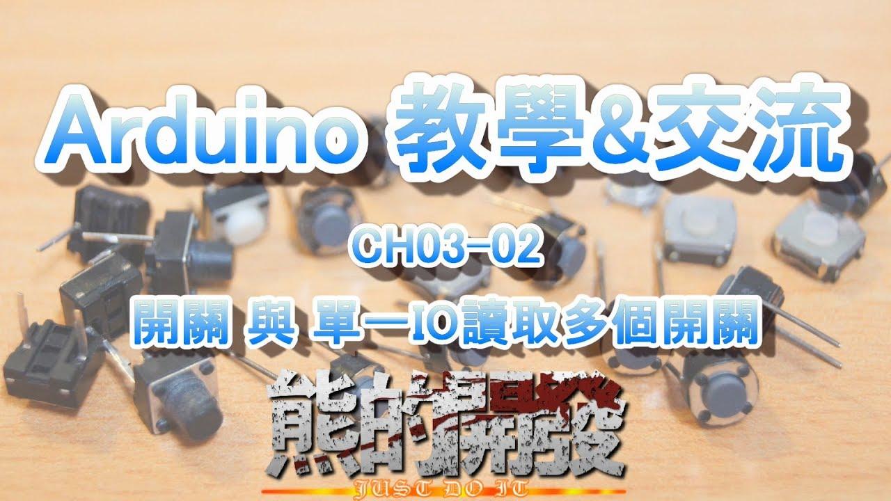 Arduino 教學 CH03-02 開關 與 單一IO讀取多個開關