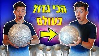 עשיתי את כדור האלומיניום הכי גדול בעולם!!! (שיא נשבר) | Japanese Foil Ball