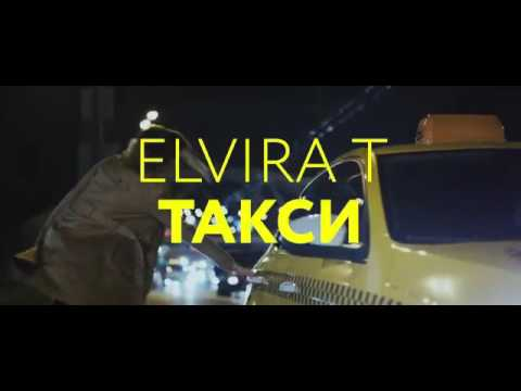 Elvira T-  Такси