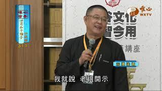 楊極東,元通法師,混元禪師【世界和平推手功德榜311】| WXTV唯心電視台