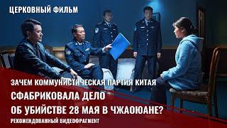Зачем Коммунистическая партия Китая сфабриковала дело об убийстве 28 мая в Чжаоюане?
