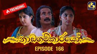 Nadagamkarayo Episode 166 || ''නාඩගම්කාරයෝ'' || 08th September 2021 Thumbnail