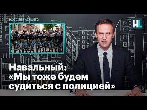 Навальный: «Мы тоже будем судиться с полицией»