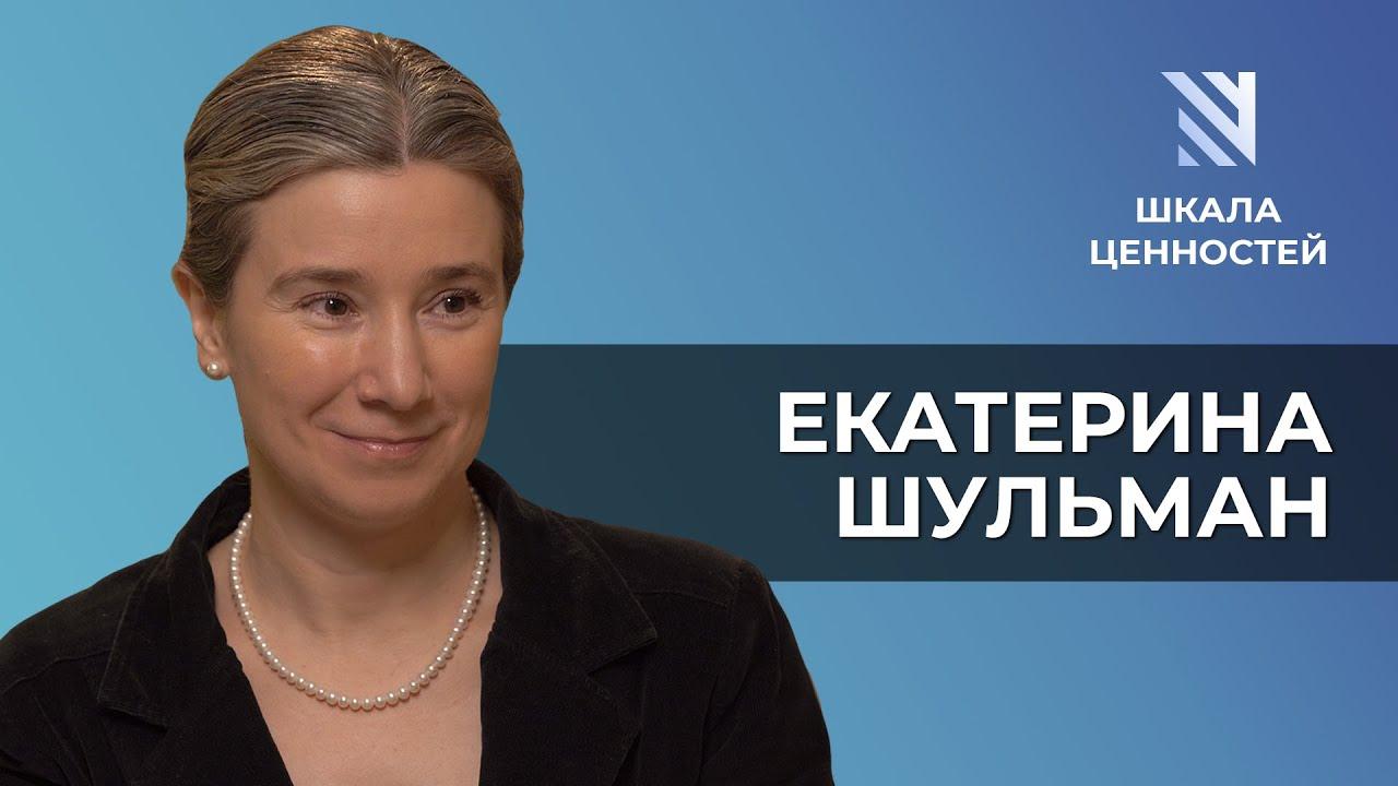 Екатерина Шульман: смена поколений, протесты в Беларуси, последствия пандемии || Шкала ценностей