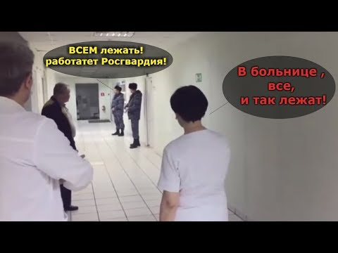 Собянин вызвал Росгвардию с автоматами во второй филиал городской клинической онкологической больниц