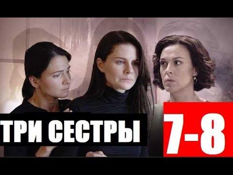 ТРИ СЕСТРЫ 7,8СЕРИЯ (сериал, 2020) Три сестри. АНОНС ДАТА ВЫХОДА