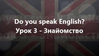 Англійська мова: Урок 3 - Знайомство