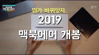 2019 맥북 에어 개봉기(언박싱) ¦ 노트북이나 아이패드 말고 맥북에어 괜찮을까요?
