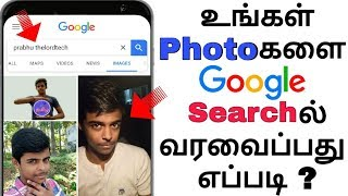 How to add our photos to google search|| Full tutorial || Tamil
