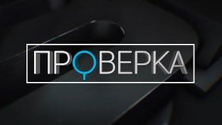 «Проверка» новостей ТВК служба занятости