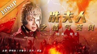 "Download lagu 《冼夫人之浩气英风》/ The Integrity and Boldness of Mrs. Xian  ""岭南圣母""冼夫人惩治腐败故事( 李明启 / 计春华 ) | new movie 2021"