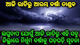 Strong rain with heavy wind from today midnight in Odisha in these districts among two laghuchapa