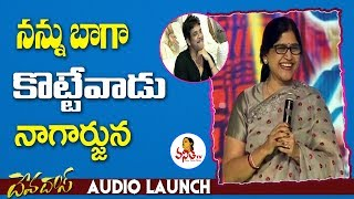 Nagarjuna Sister Susheela Funny Speech At Devadas Audio Launch | Akkineni Nagarjuna, Nani