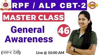 Class 46 || # RPF / RRB ALP CBT-2 | Master Class | by Sonam ma