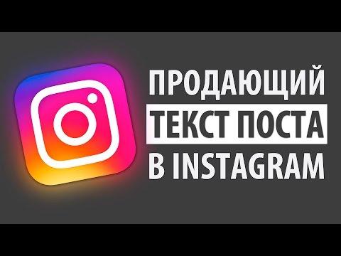 видео: ПРОДАЮЩИЙ ТЕКСТ ПОСТА В instagram