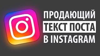ПРОДАЮЩИЙ ТЕКСТ ПОСТА В INSTAGRAM