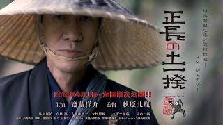 映画『正長の土一揆』(しょうちょうのどいっき) 主演:斎藤洋介 監督...