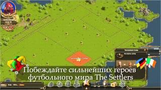 The Settlers Онлайн: Чемпионат Европы! [RU]