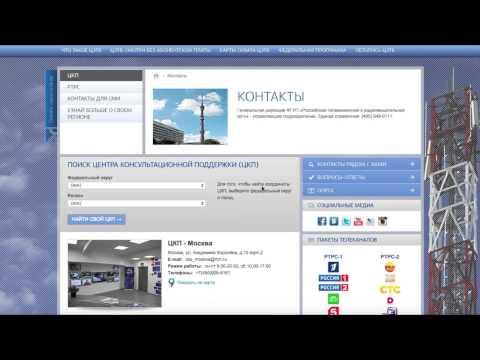 Видеоинструкция по пользованию порталом о цифровом эфирном телевидении ртрс.рф