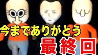 ご視聴ありがとうございました!!! 【チャンネル登録よろっぷ→http://...