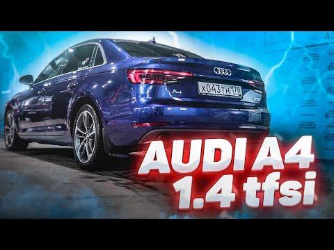 Audi A4 B9 1.4 TFSI отзыв владельца  Ауди А4.