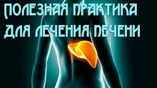 Дыхательная практика для лечения печени и желчного пузыря