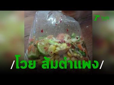 สาวอุบลอึ้งส้มตำครกละ 400 โวยแม่ค้าบอกราคาให้ชัด | 16-08-62 | ข่าวเย็นไทยรัฐ