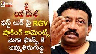 RGV Sensational Comments on Jai Lava Kusa Movie First Look   Jr NTR   Raashi Khanna   #JaiLavaKusa