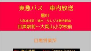 東急バス 碑文谷線 目黒01系統 車内放送