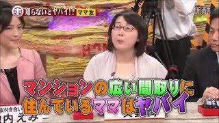 ママ友のい貧富格差の嫉妬は恐ろしい http://www.keylife.jp/residence/...