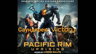 Саундтрек: Victory из фильма Тихоокеанский рубеж 2.