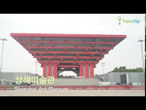 상해미술관 Shanghai Art Museum