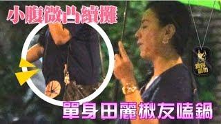 【狗仔直擊】田麗飽肚出街 單身照happy | 蘋果娛樂 | 台灣蘋果日報