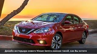 Nissan Sentra - обзор дизайна